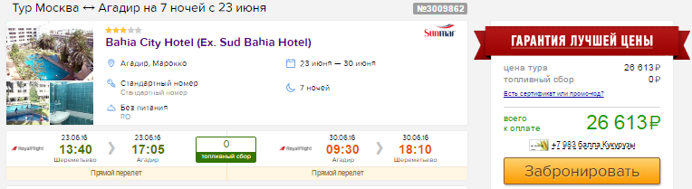 Туры в Марокко (Агадир) из Москвы на 7 ночей: от 13300 руб/чел.