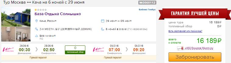 Туры из Москвы в Крым на 6 ночей: от 8200 руб/чел.