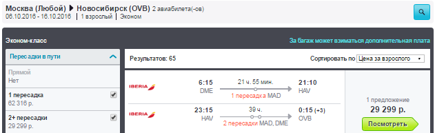 Москва - Гавана - Москва - Новосибирск