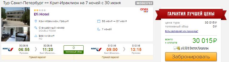 Туры в Грецию из Москвы на 8 ночей: от 11600 / из Питера на 7 ночей: от 15000 руб/чел.