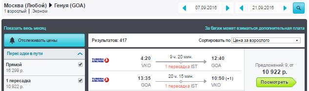 Turkish Airlines. Москва ⇄ Сербия / Франция / Испания / Италия: от 10100 руб. *Подешевело