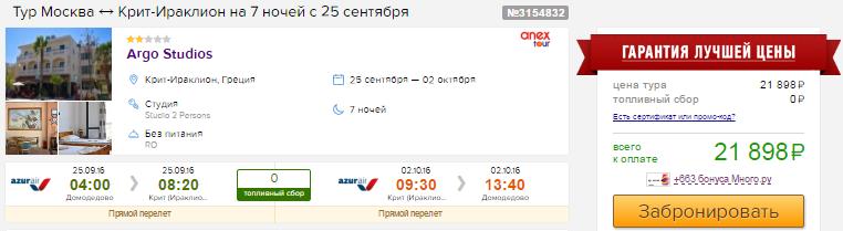 Туры в Грецию (Крит) из Москвы на 7 ночей: от 10900 руб/чел.