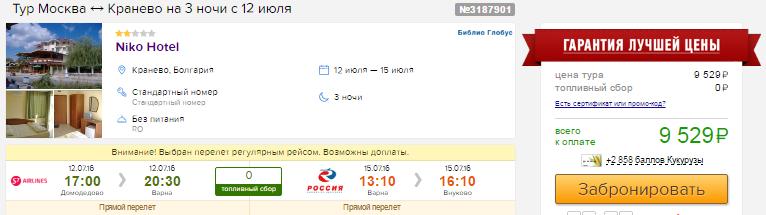 Тур в Болгарию на 3 ночи из Москвы: от 4800 руб/чел.