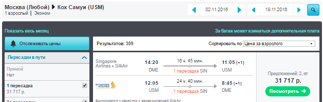 Москва - Самуи - Москва