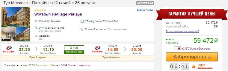 Туры в Таиланд из Москвы на 8 ночей: от 25600 / на 11 ночей: от 29800 руб/чел.