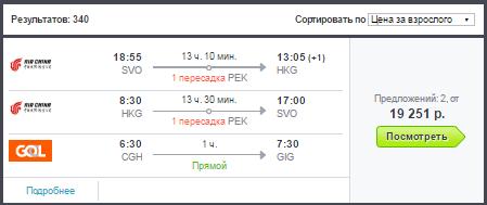 Air China. Москва ⇄ Гонконг / Хошимин / Бангкок / Пхукет / Токио / Сеул / Манила / Куала-Лумпур: от 19200 руб.