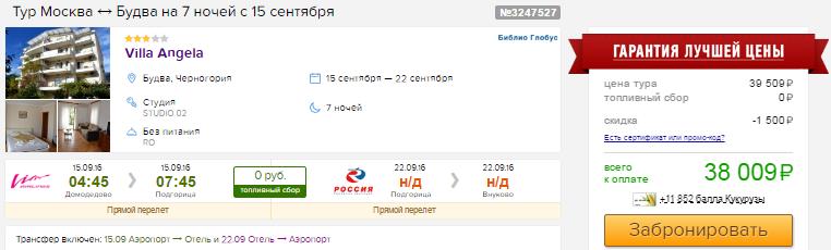 из Москвы в Черногорию [15 - 22 сен]