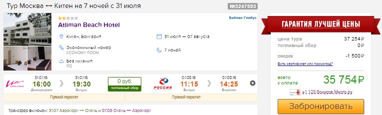 из Москвы в Болгарию [31 июл - 7 авг]