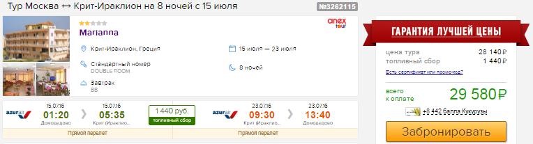 Туры в Грецию (Крит) из Москвы на 8 ночей: от 14800 руб/чел.