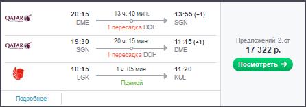 Ошибочный тариф! Qatar. Москва / Питер ⇄ Хошимин / Ханой (Вьетнам): от 17300 руб.