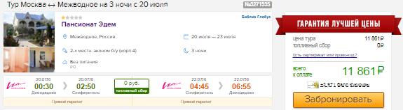Туры из Москвы в Крым на 3 ночи