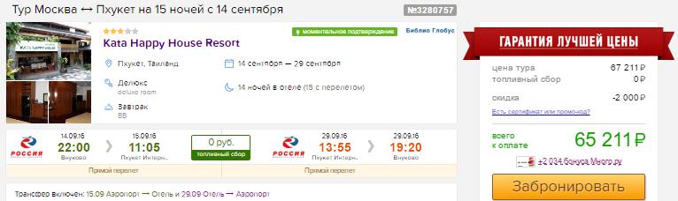 Туры в Таиланд (Пхукет) из Москвы на 14 ночей