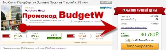 Туры в Болгарию на 11 ночей из Москвы: от 15700 руб/чел. / из Питера: от 23400 руб/чел.