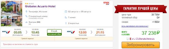 Туры на Канарские острова (Тенерифе) из Москвы на 7 ночей: от 18600 руб/чел.