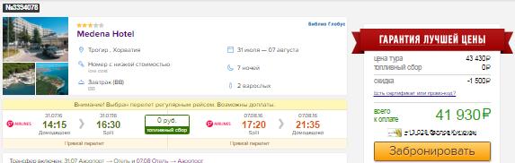 Подборка туров на 7 ночей из Москвы. Болгария: 14400 / Греция: 14700 / Италия: 19800 / Хорватия: 20900 / Испания: 24600 руб/чел.
