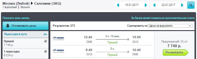 Москва - Салоники - Москва [Прямые рейсы]
