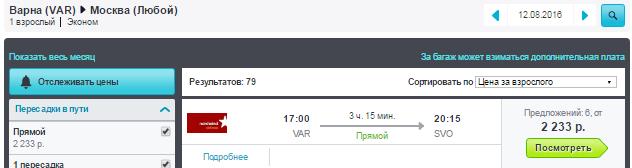 Авиасборка. Чартеры. Москва - Бургас; Варна - Москва: 5500 руб. [Прямые рейсы!]