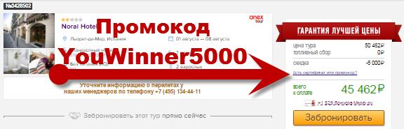 Только 3 дня! Промокод 5000 руб. на покупку ТУР-пакета!