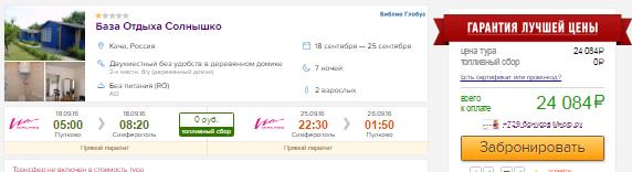 Туры в Крым на 7 ночей из Москвы: от 9300 / Из Питера: от 12000 руб/чел. [Сентябрь]