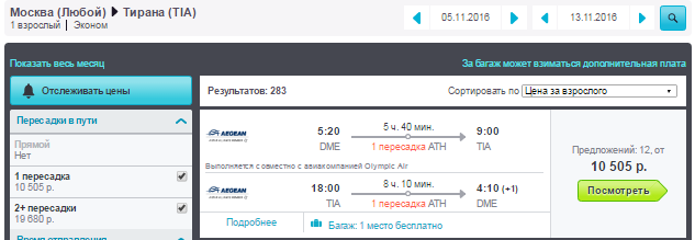 Москва - Тирана - Москва