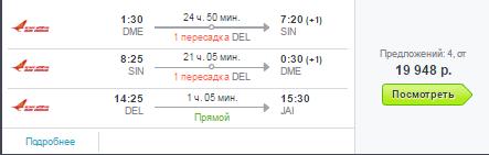 Москва - Сингапур - Москва