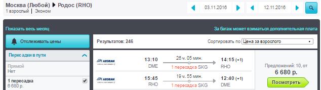 Aegean. Москва ⇄ Салоники: 6700 / Крит: 6700 / Родос: 8100 руб.