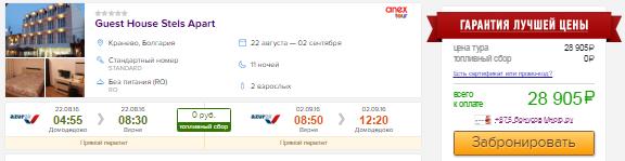 Туры из Москвы в Болгарию на 11 ночей: от 14400 / в Хорватию на 7 ночей: 19900 / в Таиланд на 10 ночей: 28600 руб/чел.
