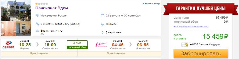 Туры в Крым на 11 ночей из Москвы: от 7700 руб/чел. [вылет 22 августа]
