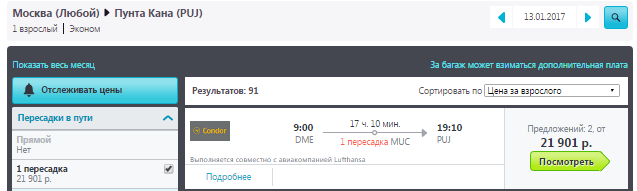 Nordwind / Condor. Москва ⇄ Пунта Кана (Доминикана): 28700 руб.