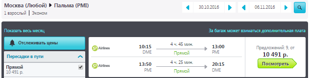 Москва - Пальма-де-Майорка - Москва