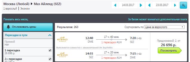 Москва - Маэ - Москва