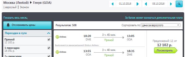 Москва - Генуя - Москва