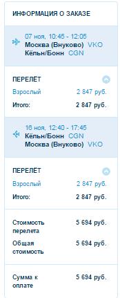 Победа. Москва ⇄ Мюнхен / Кельн / Братислава: 5700 руб. [есть на закрытие Октоберфеста!]