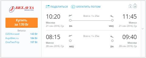 Мінск - Масква -  Мінск