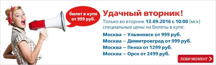"""РЖД. Акция """"Удачный вторник"""" - Купе от 999 руб."""