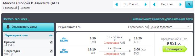 Москва - Аликанте - Москва