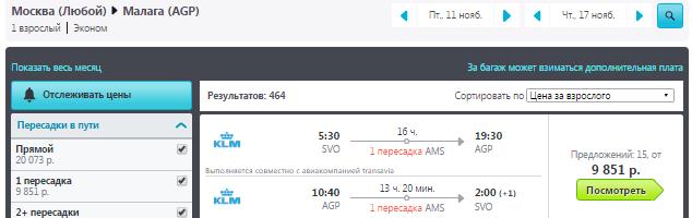 Москва - Малага - Москва