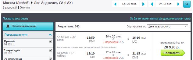 Москва - Лос-Анджелес - Москва