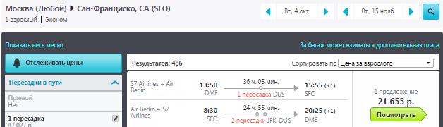 Москва - Сан-Франциско - Москва