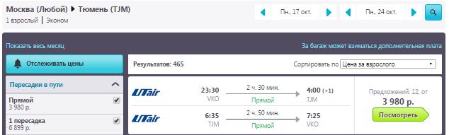 Москва - Тюмень - Москва