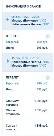 Победа. Москва ⇄ Набережные Челны: 2000 / Сочи: 3000 руб.