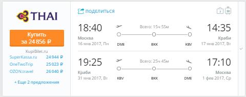 Москва  - Краби - Москва [16-31 янв]
