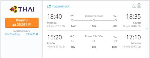 Москва - Краби - Москва [29 дек -10 янв]
