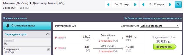 Москва - Денпасар - Москва