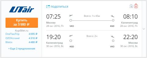 Питер - Калининград - Питер