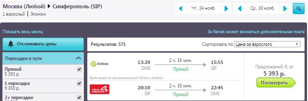 Москва - Симферополь - Москва