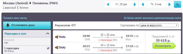 Москва  - Пномпень - Москва