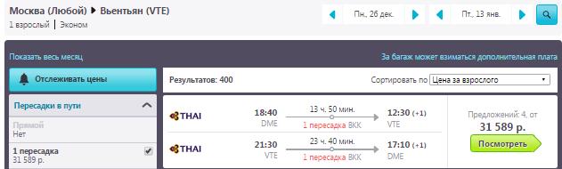 Москва - Вьентьян- Москва