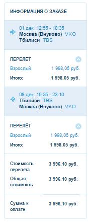 Победа. Москва ⇄ Баку (Азербайджан) / Тбилиси (Грузия): 4000 руб.