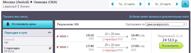 Москва - Окинава - Москва